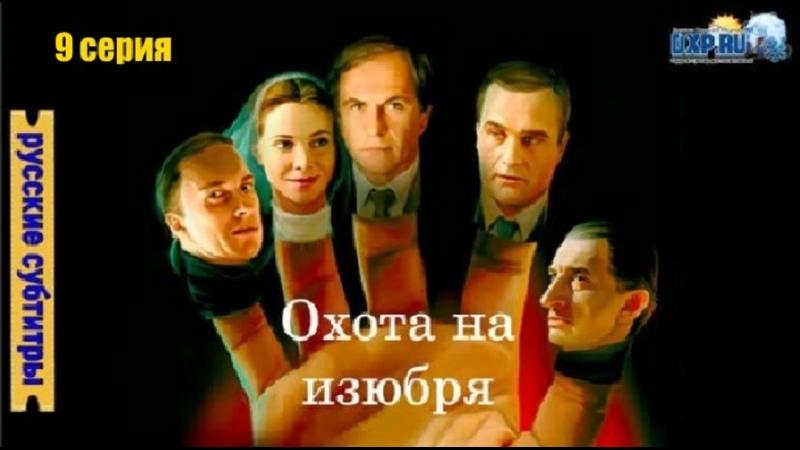 Охота на изюбря 9серия из12 2005 Россия детектив субтитры