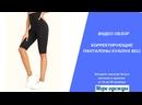 Корректирующие панталоны c push-up эффектом