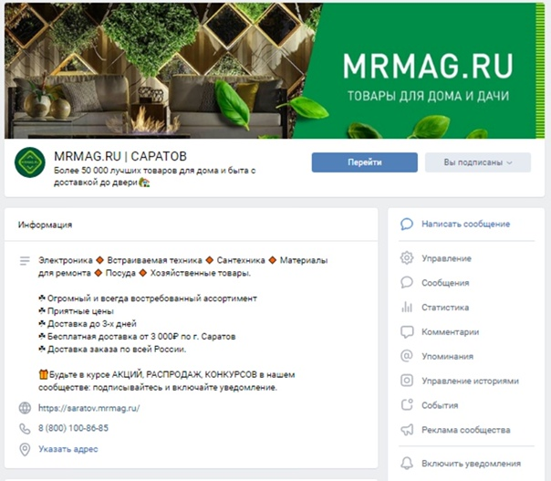 Текстовая и визуальная оптимизация сообщества MRMAG.RU   САРАТОВ