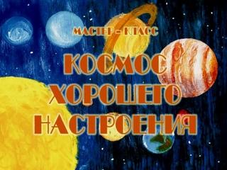 """Левитан Е.П. серия книг """"Астрономия для умненьких детей"""""""
