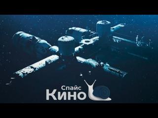 Дальний космос (2021, США, Германия) фантастика, триллер, драма; dub, sub; смотреть фильм/кино/трейлер онлайн КиноСпайс HD