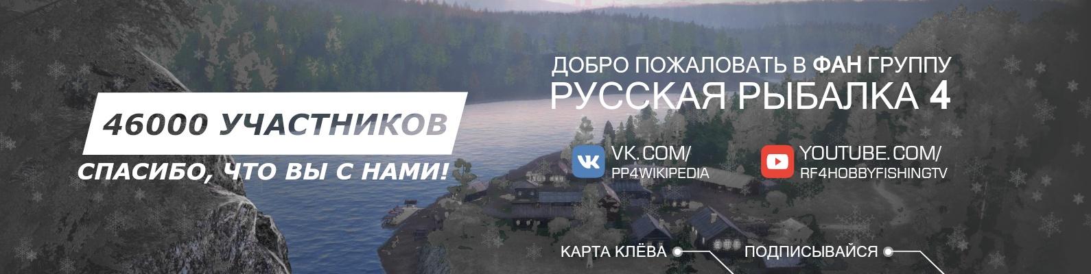 русская рыбалка 3 7 4 ахтуба