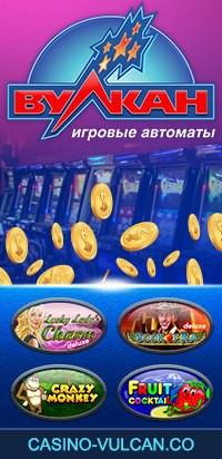 Вулкан игровые автоматы онлайн не получается войти