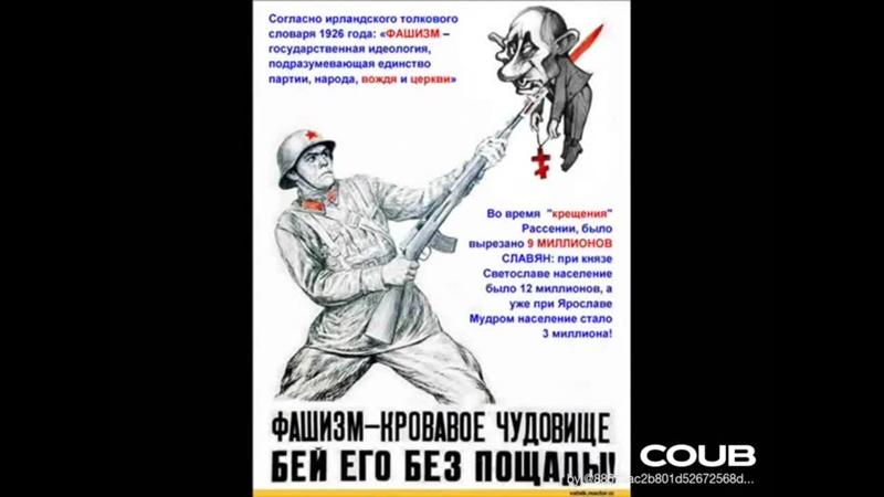 Фашизм - кровавое чудовище! БЕЙ ЕГО БЕЗПОЩАДЫ! (Путин и солдат. Против фашизма - Я очень надеюсь)
