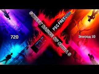[Street Dance of China 3] Эпизод 10 (full 720) (рус.саб.)