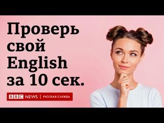 Английский язык. Тест №9 - Проверь свой English за 10 сек.