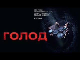 Голод  ( 2009 )  Ужасы, Триллеры,18+
