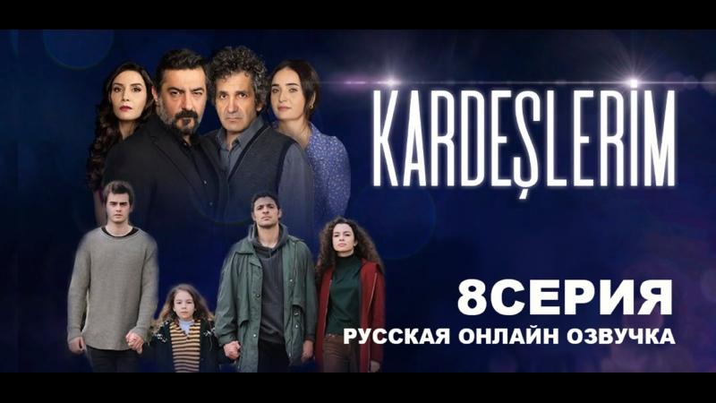 Мои братья и сестры 8 серия Русская озвучка