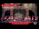 Русский национальный балет Кострома