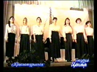 Музыкальное училище, отчетный концерт, 4-я часть, 1996 год