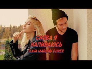 Премьера! NANSI feat. SIDOROV - СНОВА Я НАПИВАЮСЬ (SLAVA MARLOW COVER) ft