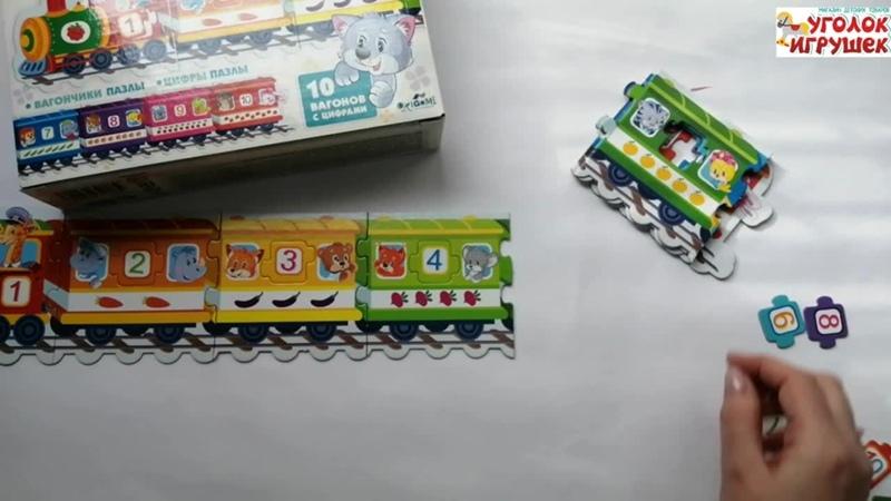 Настольная игра для малышей Паравозик Цифры и счет 🚂