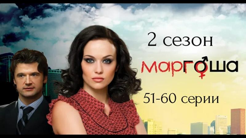 Маргоша 2 сезон 51 60 серии из 90 драма мелодрама комедия фэнтези Россия 2009 2010