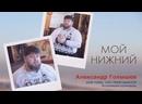 Мой Нижний - Александр Голышев