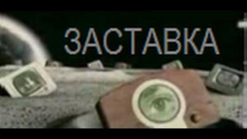Анонсы фильмов и сериалов По имени Барон Долгий поцелуй на ночь Разбирая Гарри Охота на Золушку НТВ 06 2002