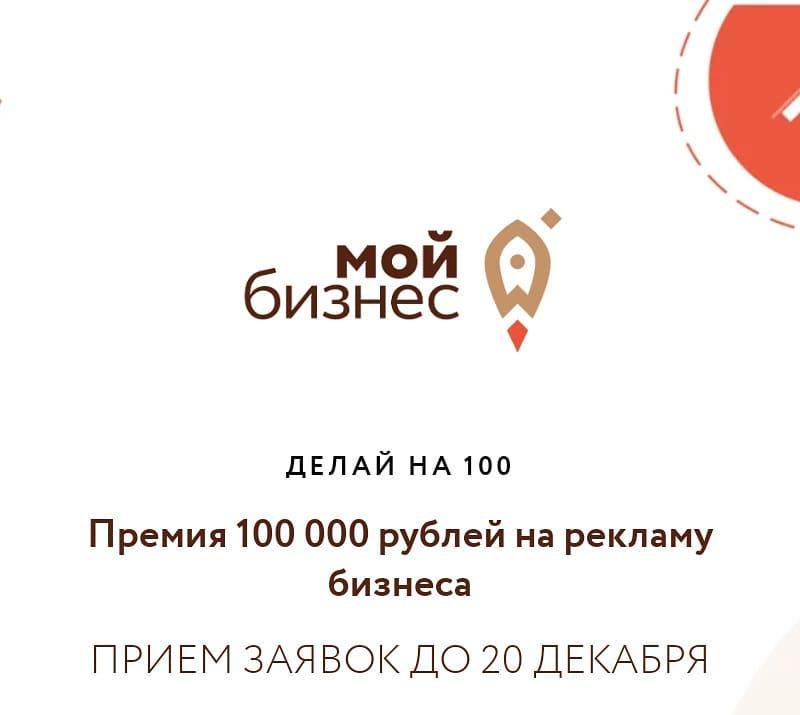 """Премию 100 000 рублей на рекламу бизнеса могут получить предприниматели от Центра """"Мой бизнес"""""""