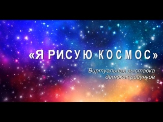 """Виртуальная выставка детских рисунков """"Я рисую космос!"""""""
