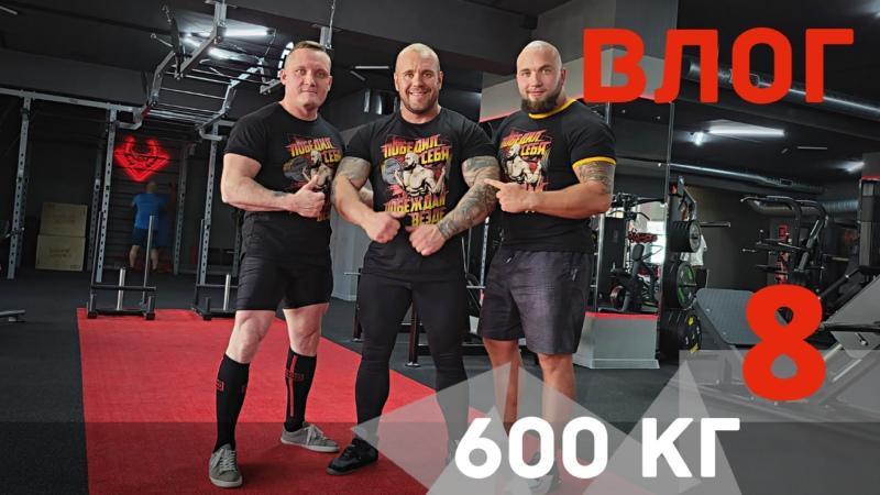Влог 8 600кг ФЦ СПЕКТР