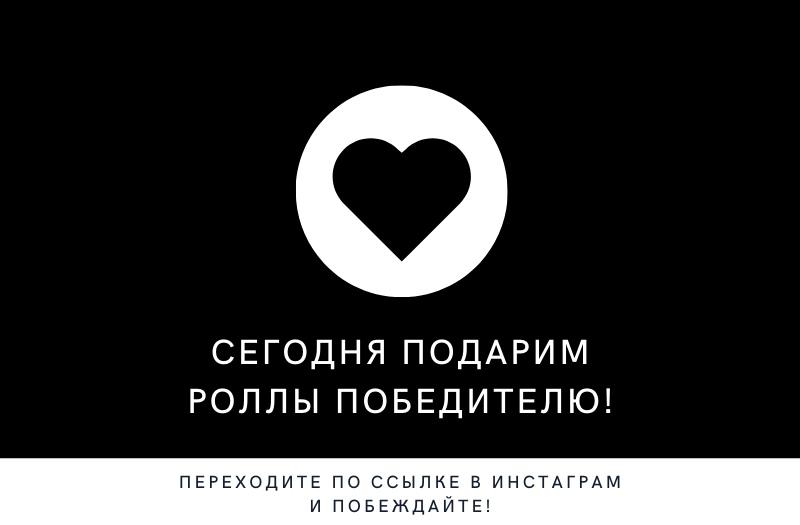 Сегодня определим победителя в нашем ИНСТАГРАМ https://www.instagram.com/kafe_batareika/
