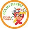 Кума Тыква - оранжевая кулинария