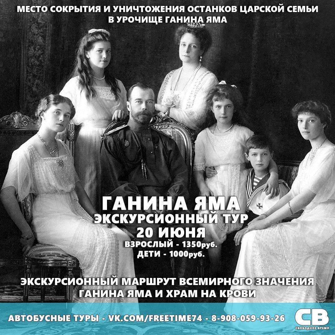 Афиша Челябинск Экскурсионный Тур Ганина Яма и Храм на Крови