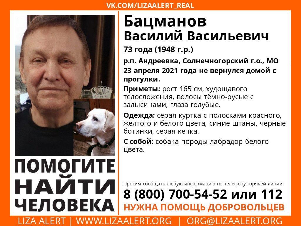 Внимание! Помогите найти человека! Пропал #Бацманов Василий Васильевич, 73 года, р