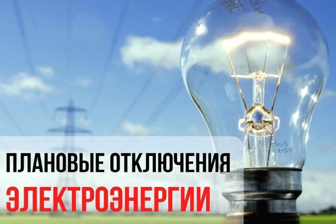 Внимание, В Можге плановое отключение электроэнергии 6 октября