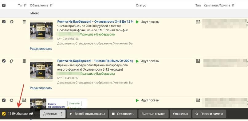 Как Получить 105 Заявок По Продаже Франшизы Барбершопов Площадка По 1094 Рос. Руб., изображение №3