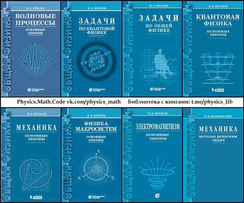 📚Книжная серия. Курс общей физики [2007-2020] Иродов, Покровский