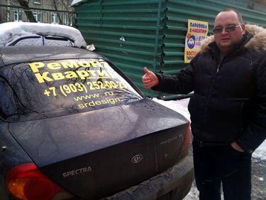 Рекламные наклейки в Москве
