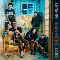 Группа [club9812|СЛОТ] представила новый альбом «Ин да хаос