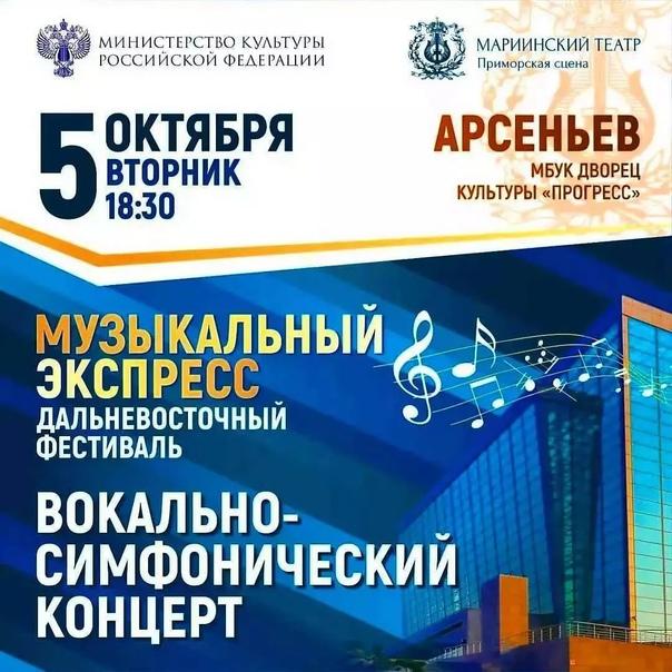 Приглашаем на Дальневосточный фестиваль «Музыкальный экспресс»