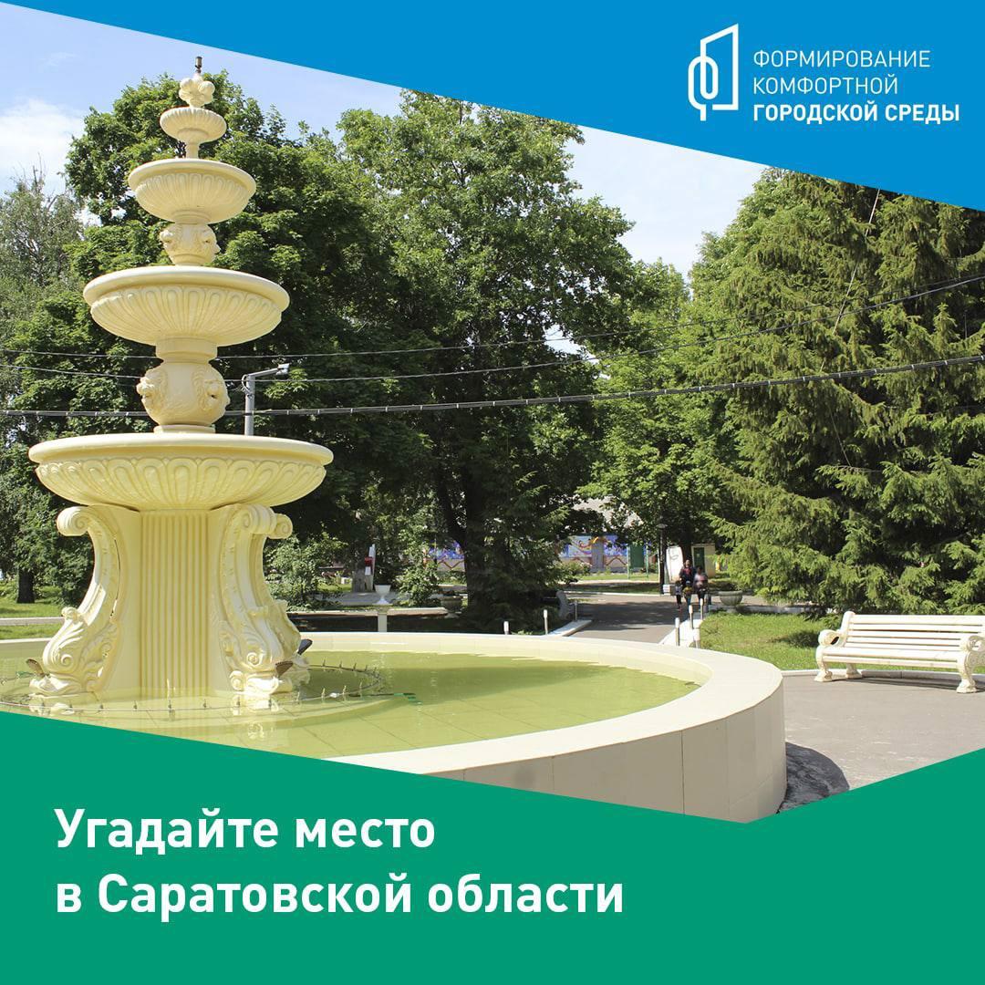 Угадай место в Саратовской области