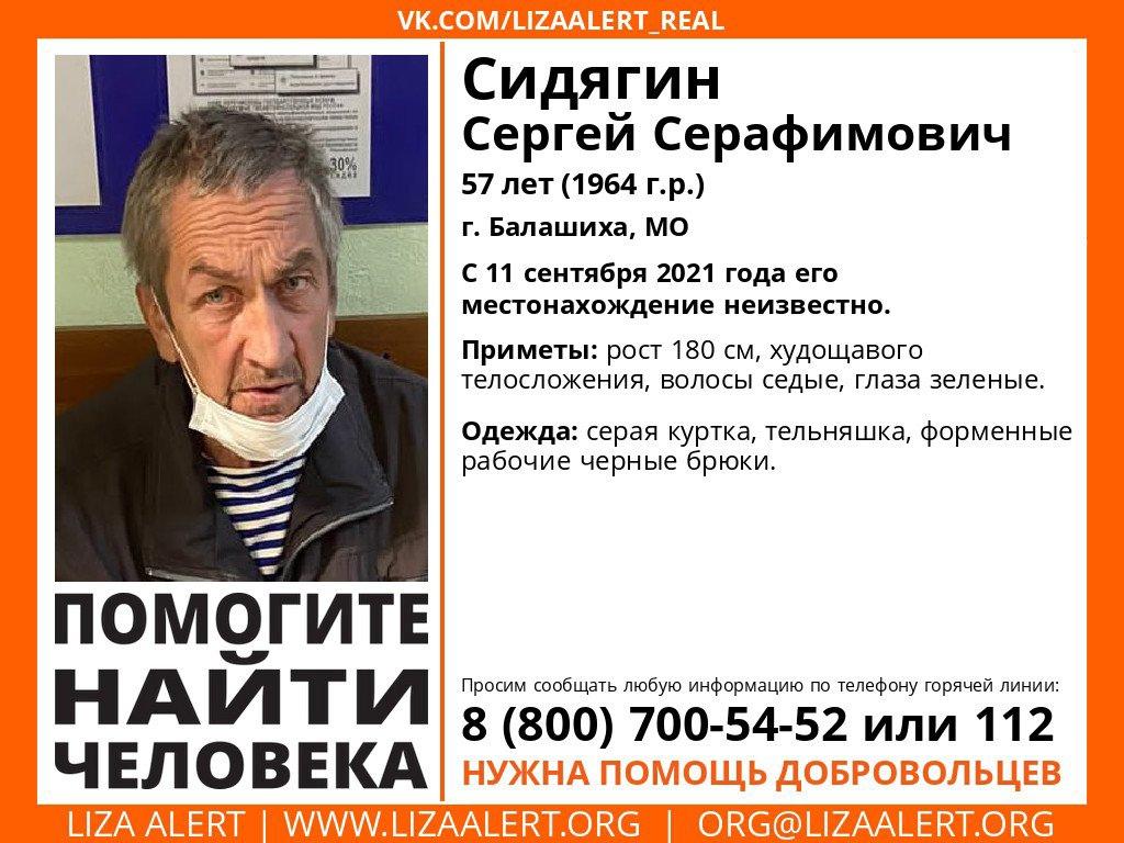 Внимание! Помогите найти человека! Пропал #Сидягин Сергей Серафимович, 57 лет, г