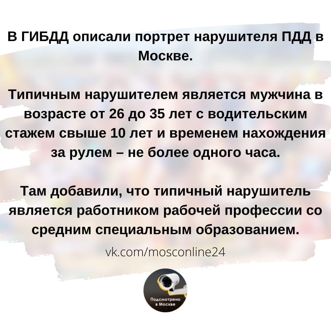 Пост Москвича номер #314503