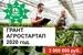 В Ульяновской области стартовала программа «Агростартап», позволяющая получить грант до 3 000 000 руб.