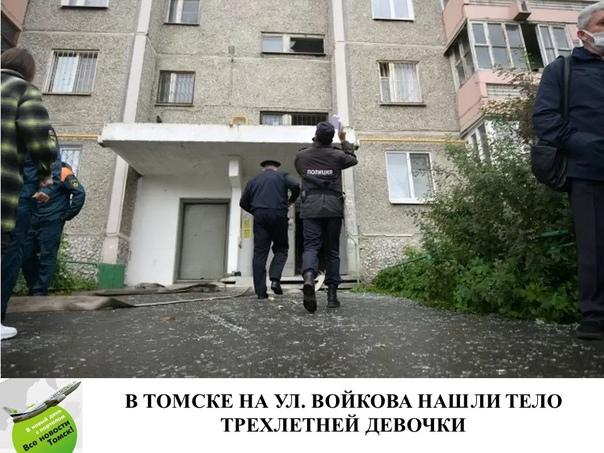 В Томске на ул. Войкова нашли тело трехлетней дево...