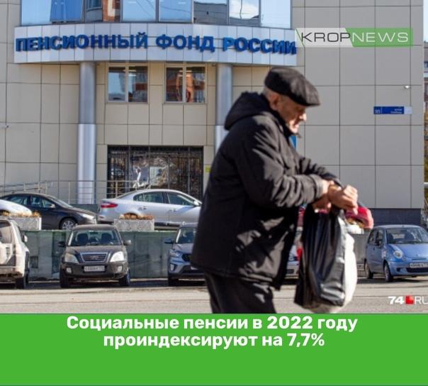 Социальные пенсии в 2022 году проиндексируют на 7,...
