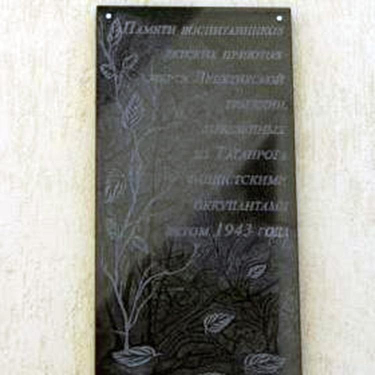 В Таганроге прошло открытие мемориальной доски, посвященной памяти жертв фашизма