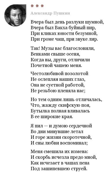 Стихотворение А.С. Пушкина 1822 г. посвященное друзьям Кеку, Полторацким и Горчакову. Написаного после вечера в честь отъезда Валерия Кека
