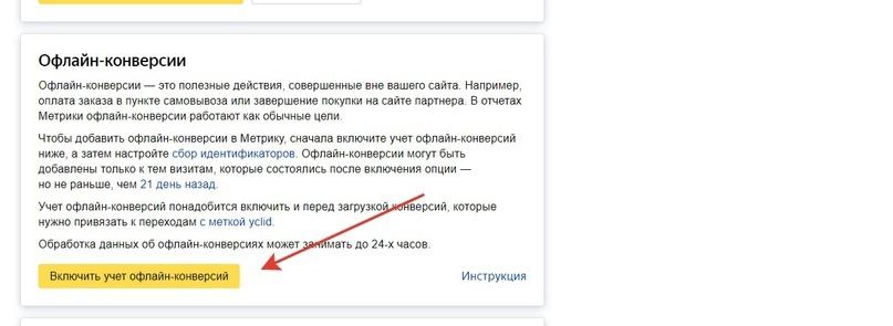 В Яндекс.Метрике: — включить оффлайн конверсии в «Загрузке данных»;