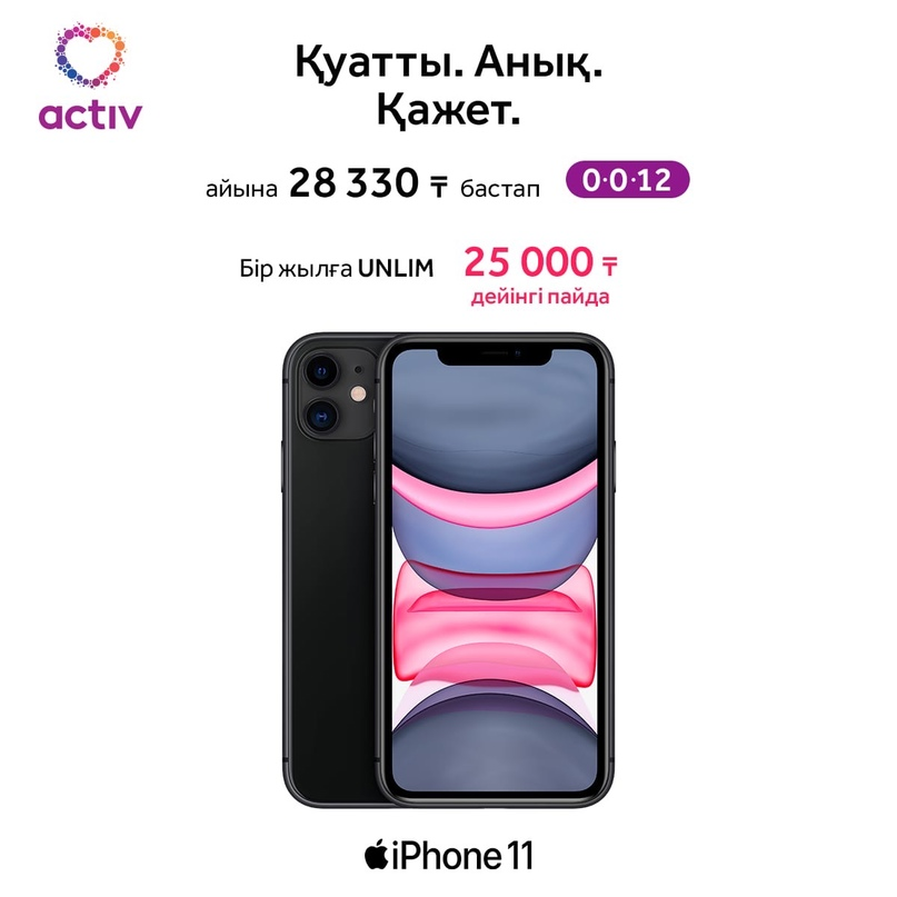 iPhone 11 12 айға бөліп төлеумен таңдап, жинақпен бірге 1 жылға шектеусіз интернетке ие болыңыз!🤩