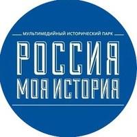 """Логотип Исторический парк """"Россия - моя история"""". Омск"""