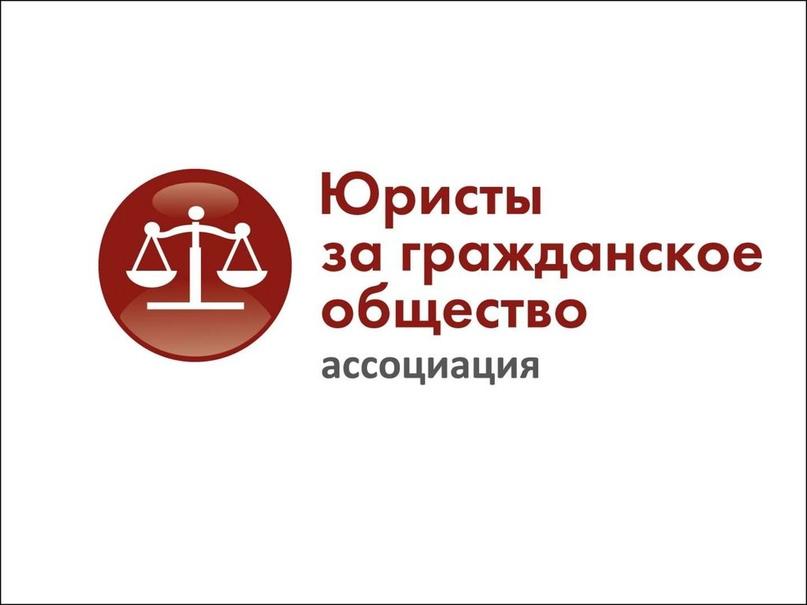 Полезные материалы для НКО от Ассоциации «Юристы за гражданское общество», изображение №1