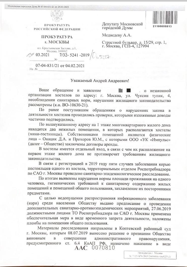 фото из альбома Андрея Медведева №11