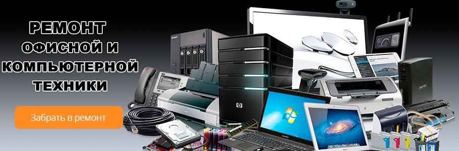Сервис по ремонту компьютеров Челябинск