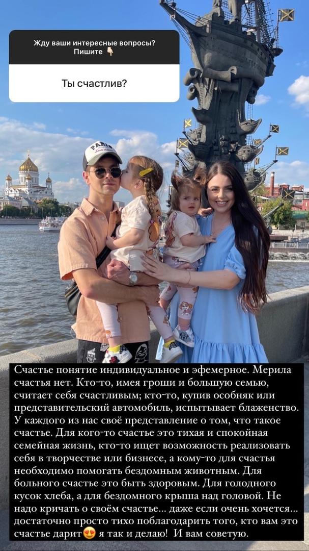 Дмитренко и Савкина ответили на вопросы в сети