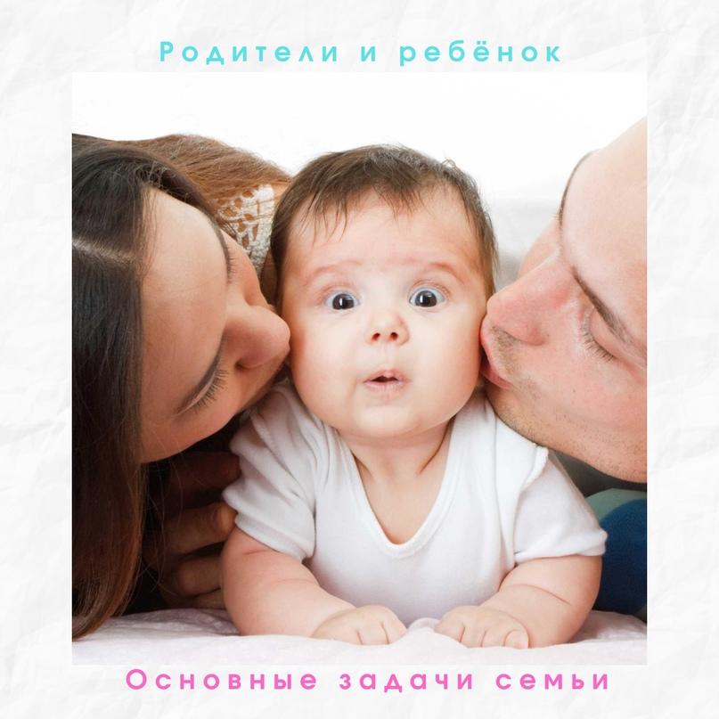 ⭐️В семье ребенок получает первый опыт общения и видит пример взаимоотношений ро...