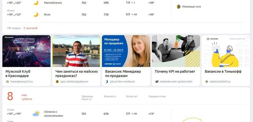 Яндекс РСЯ. Обзор.Плюсы и минусы., изображение №1