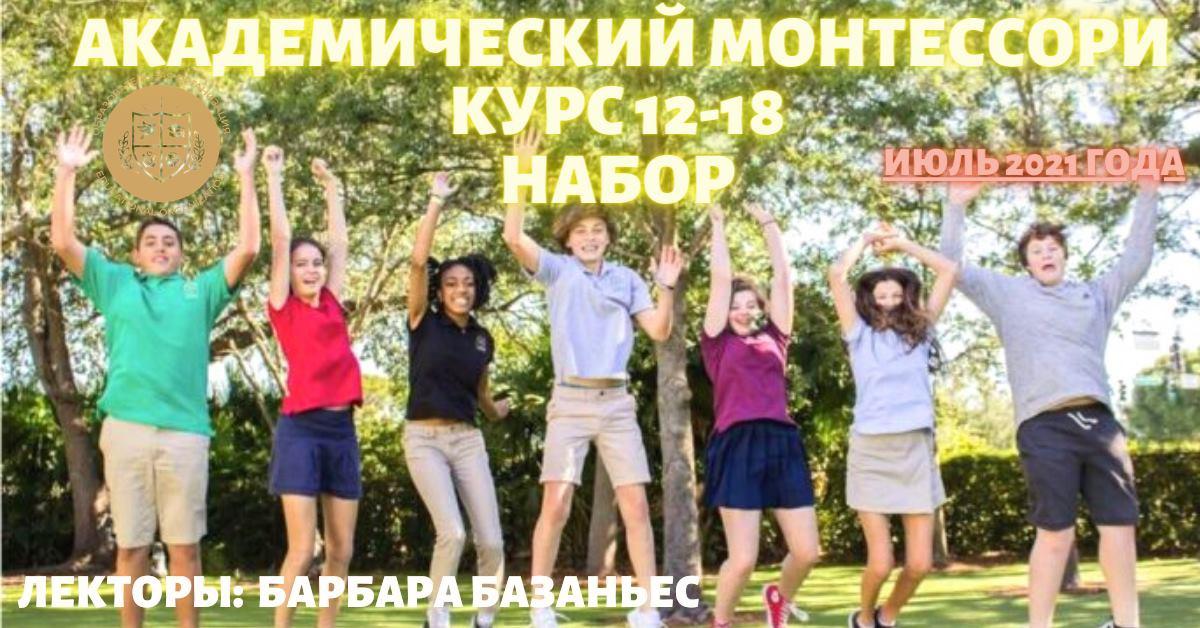 Монтессори курс 12-18